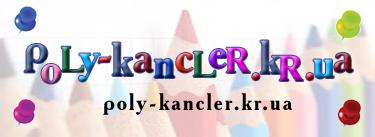 Интернет-магазин poly-kancler.kr.ua
